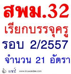สพม .32 เรียกบรรจุครูผู้ช่วย รอบ 2/2557 จำนวน 21 อัตรา