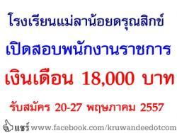 โรงเรียนแม่ลาน้อยดรุณสิกข์ เปิดสอบพนักงานราชการ เงินเดือน 18,000 บาท - รับสมัคร 20-27 พฤษภาคม 2557
