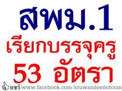 สพม.1 เรียกบรรจุครูผู้ช่วย จำนวน 53 อัตรา - รายงานตัว 28 พฤษภาคม 2557