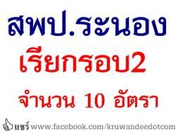 สพป.ระนอง เรียกบรรจุครูผู้ช่วย จำนวน 10 อัตรา - รายงานตัว 29 พฤษภาคม 2557