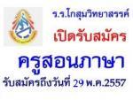 โรงเรียนโกสุมวิทยาสรรค์ เปิดรับสมัครครูชาวต่างชาติ สอนวิชาภาษาอังกฤษ - ถึงวันที่ 29 พฤษภาคม 2557