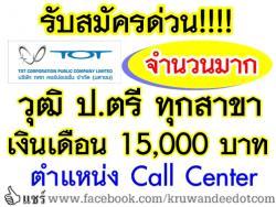 รับสมัครด่วน!! จำนวนมาก วุฒิป.ตรี ทุกสาขา รวมรายได้ 15,000 บาทขึ้นไป - บริษัท ทีโอที จำกัด(มหาชน) เปิดรับสมัคร Call Center สนใจสมัครออนไลน์