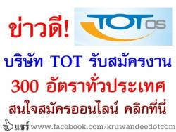 บริษัท ทีโอที จำกัด (มหาชน) TOT เปิดรับสมัครพนักงาน 300 อัตราทั่วประเทศ - สมัครงาน บริษัท tot 2557 ได้ที่นี่