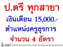 ปริญญาตรี ทุกสาขา เงินเดือน 15,000 บาท รับ 4 อัตรา ตำแหน่งครูธุรการ - รับสมัคร 30 พฤษภาคม ถึง 3 มิถุนายน 2557
