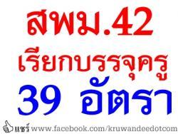 สพม.42 เรียกบรรจุครูผู้ช่วย บัญชีปี 56 และ 57 รวมจำนวน 39 อัตรา - บรรจุ 27 พ.ค.2557 นี้