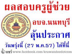 ผลสอบครูผู้ช่วย อบจ.นนทบุรี ลุ้นประกาศวันพรุ่งนี้ (27 พ.ค.57) ได้ที่นี่