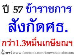 ปี 57 ข้าราชการสังกัดศธ.กว่า1.3หมื่นเกษียณฯ
