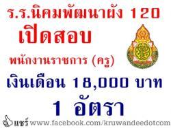 ร.ร.นิคมพัฒนาผัง 120 เปิดสอบพนักงานราชการ (ครู) 1 อัตรา เงินเดือน 18,000 บาท - รับสมัคร 26-30 พ.ค.2557