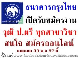 ด่วน! ธนาคารกรุงไทย เปิดรับสมัครงาน วุฒิการศึกษาระดับปริญญาตรีทุกสาขาวิชา - สมัครออนไลน์ ปิดรับสมัคร 30 พ.ค.นี้
