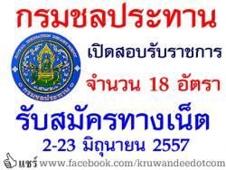 กรมชลประทาน เปิดสอบบรรจุรับราชการ จำนวน 18 อัตรา - รับสมัครทางอินเทอร์เน็ต 2-23 มิถุนายน 2557