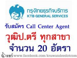 กรุงไทยธุรกิจบริการ เปิดรับสมัคร วุฒิปริญญาตรีทุกสาขา ตำแหน่ง Call Center Agent จำนวน  20 อัตรา