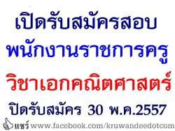 โรงเรียนบ้านไร่พิทยาคม รับสมัครพนักงานราชการครู วิชาเอกคณิตศาสตร์ ปิดรับสมัคร 30 พ.ค.2557