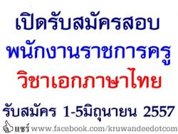 โรงเรียนบ้านโพธิ์ไทร เปิดสอบพนักงานราชการครู วิชาเอกภาษาไทย รับสมัคร 1-5มิถุนายน 2557