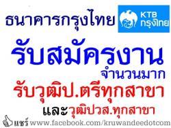 ธนาคารกรุงไทย รับสมัครงาน ตำแหน่งเจ้าหน้าที่ประชาสัมพันธ์การตลาดทางโทรศัพท์  ไม่จำกัดอายุ - รับวุฒิป.ตรีทุกสาขา/ปวส.ทุกสาขา