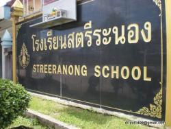 โรงเรียนสตรีระนอง เปิดสอบพนักงานราชการ จำนวน 2 อัตรา - รับสมัคร 20-30 พ.ค.2557