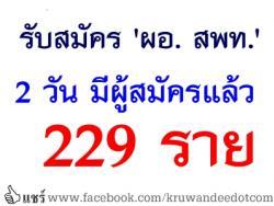 รับสมัคร 'ผอ. สพท.' 2 วัน มีผู้สมัครแล้ว 229 ราย