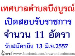 เทศบาลตำบลบึงบูรณ์ ศรีสะเกษ เปิดสอบบรรจุรับราชการ 11 อัตรา - รับสมัคร 26 พฤษภาคม ถึง 13 มิถุนายน 2557