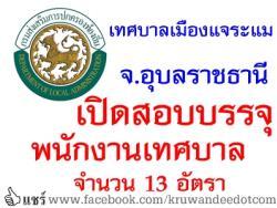 เทศบาลเมืองแจระแม เปิดสอบบรรจุพนักงานเทศบาล จำนวน 13 อัตรา - รับสมัคร 30 พฤษภาคม - 20 มิถุนายน 2557