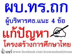 ผบ.ทร.ถก ผู้บริหารศธ.แนะ 4 ข้อ แก้ปัญหาโครงสร้างการศึกษาไทย