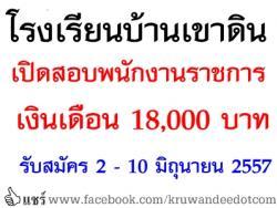 โรงเรียนบ้านเขาดิน เปิดสอบพนักงานราชการ เงินเดือน 18,000 บาท - รับสมัคร 2 ถึง 10 มิถุนายน 2557