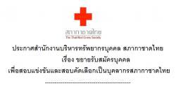 งานดีๆ สำหรับผู้จบวุฒิ ม.6 ที่ สภากาชาดไทย ตำแหน่งเจ้าหน้าที่ห้องปฏิบัติการ