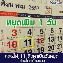 สิงหา57 หยุดยาว 4วัน คสช. เคาะ 11 สิงหา เป็นวันหยุด จากวันที่ 9-12 ส.ค.