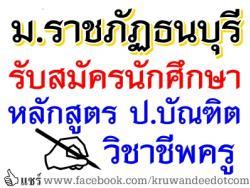 มหาวิทยาลัยราชภัฏธนบุรี เปิดรับสมัครนักศึกษา หลักสูตร ป.บัณฑิตวิชาชีพครู ประจำปีการศึกษา 2557
