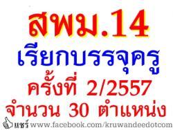 สพม.14 เรียกบรรจุ ครั้งที่ 2/2557 จำนวน 30 ตำแหน่ง - รายงานตัว 13 มิ.ย.2557
