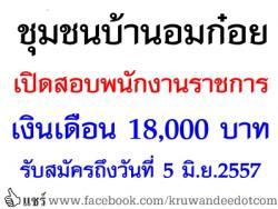 โรงเรียนชุมชนบ้านอมก๋อย เปิดสอบพนักงานราชการ เงินเดือน 18,000 บาท - รับสมัครถึงวันที่ 5 มิถุนายน 2557