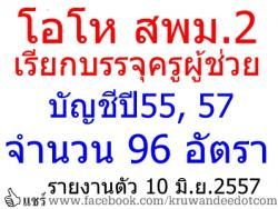 โอโห สพม.2 เรียกบรรจุครูผู้ช่วย บัญชีปี55, 57 กว่า 96 อัตรา - รายงานตัว 10 มิ.ย.2557