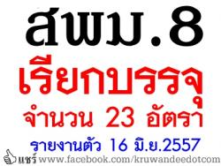 ข่าวดี สพม.8 เรียกบรรจุครูผู้ช่วย บัญชีปี 56 และ 57 จำนวน 23 อัตรา - รายงานตัว 16 มิ.ย.2557