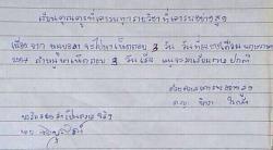 แห่ชื่นชม! นักเรียนอมก๋อย เขียนจดหมายลาครู ไปเก็บเห็ด 3 วัน