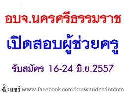 อบจ.นครศรีธรรมราช เปิดรับสมัครสอบผู้ช่วยครู - รับสมัครวันที่ 16-24 มิถุนายน 2557