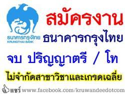 ธนาคารกรุงไทย รับสมัครงานประชาสัมพันธ์การตลาด รับวุฒิปริญญาตรี / โท ไม่จำกัดสาขาวิชาและเกรดเฉลี่ย