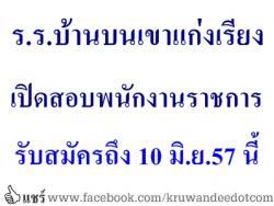 โรงเรียนบ้านบนเขาแก่งเรียง เปิดสอบพนักงานราชการ  - รับสมัครถึงวันที่ 10 มิถุนายน พ.ศ. 2557