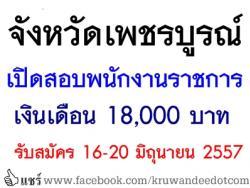 จังหวัดเพชรบูรณ์ เปิดสอบพนักงานราชการ เงินเดือน 18,000 บาท - รับสมัคร 16-20 มิถุนายน 2557