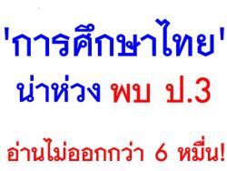 'การศึกษาไทย'น่าห่วง พบ ป.3 อ่านไม่ออกกว่า 6 หมื่น!