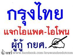 กรุงไทยแจกไอแพด-ไอโพนผู้กู้ กยศ.