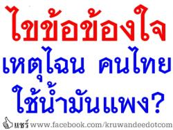 ไขข้อข้องใจ เหตุไฉน คนไทยใช้น้ำมันแพง?