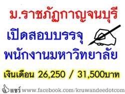 มหาวิทยาลัยราชภัฏกาญจนบุรี เปิดสอบพนักงานมหาวิทยาลัย เงินเดือน 26,250 / 31,500บาท