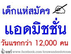 เด็กแห่สมัครแอดมิชชั่นวันแรกกว่า 12,000 คน