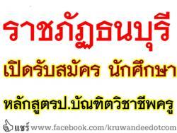 มหาวิทยาลัยราชภัฏธนบุรี เปิดรับสมัคร นักศึกษาหลักสูตรประกาศนียบัตรวิชาชีพครู