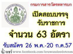 กรมการสารวัตรทหารบก เปิดสอบบรรจุรับราชการ จำนวน 63 อัตรา - รับสมัคร 26 พฤษภาคม ถึง 20 มิถุนายน 2557