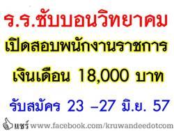 โรงเรียนซับบอนวิทยาคม เปิดสอบพนักงานราชการ เงินเดือน 18,000 บาท - รับสมัคร  23 –27  มิถุนายน  พ.ศ.2557