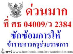 ด่วนมาก ที่ ศธ 04009/ว 2384 ซักซ้อมการให้ข้าราชการครูช่วยราชการ