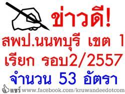 สพป.นนทบุรี เขต 1 เรียกบรรจุครูผู้ช่วย รอบ2/2557 จำนวน 53 อัตรา - รายงานตัว 25 มิถุนายน 2557