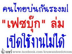"""คนไทยบ่นกันระงม!""""เฟซบุ๊ก"""" ล่มเปิดใช้งานไม่ได้"""