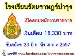 เงินเดือน 18,330 บาท โรงเรียนรัตนราษฎร์บำรุง เปิดสอบพนักงานราชการ - รับสมัคร 23 มิ.ย. ถึง 4 ก.ค.2557