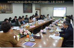 ผลการประชุมผู้บริหารองค์กรหลัก 19/2557 - วันที่ 23 มิถุนายน 2557