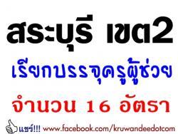 สระบุรี เขต 2 เรียกบรรจุครูผู้ช่วย 16 อัตรา - รายงานตัว 1 กรกฎาคม 2557